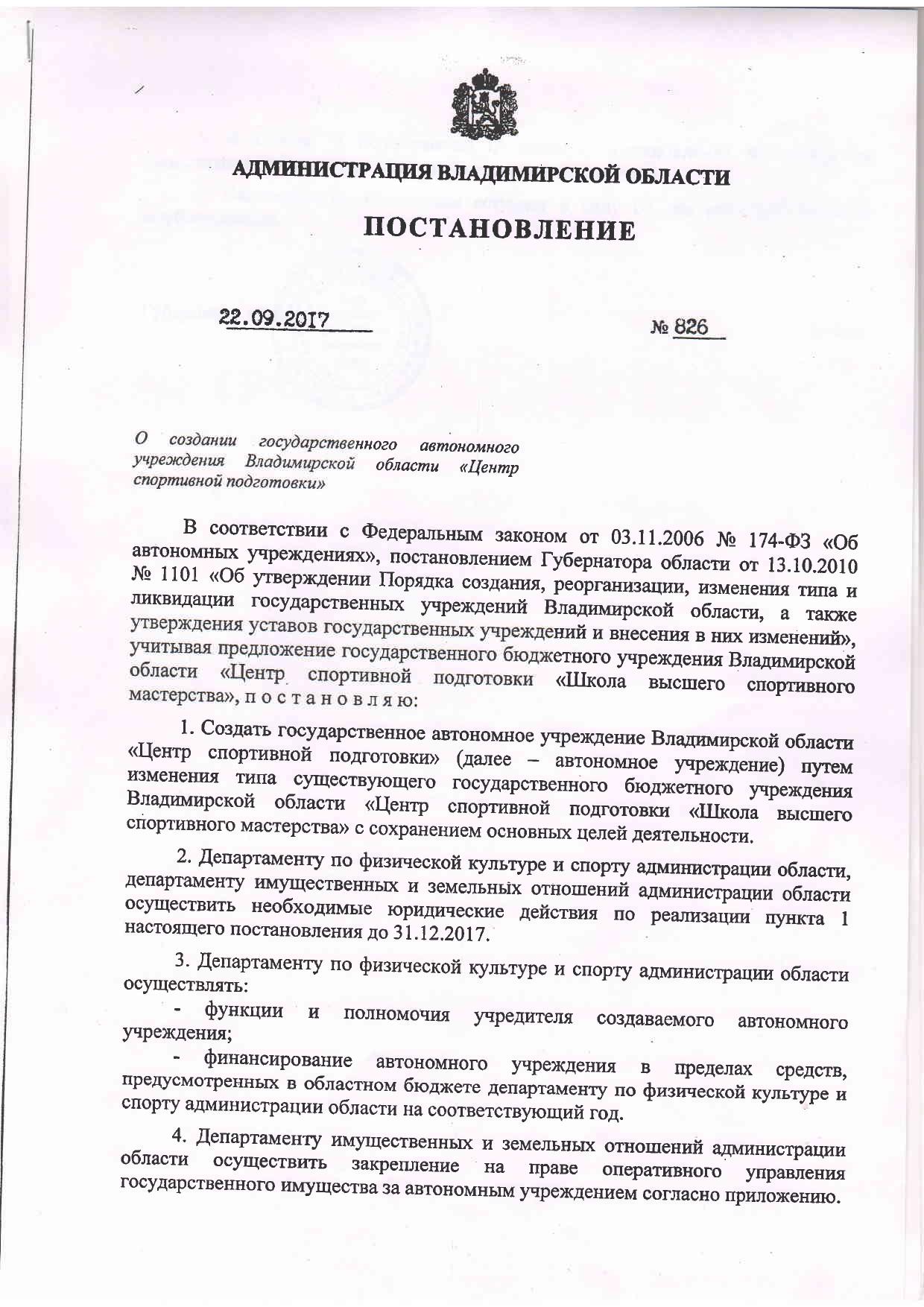 ПАО о создании учреждения_page-0001