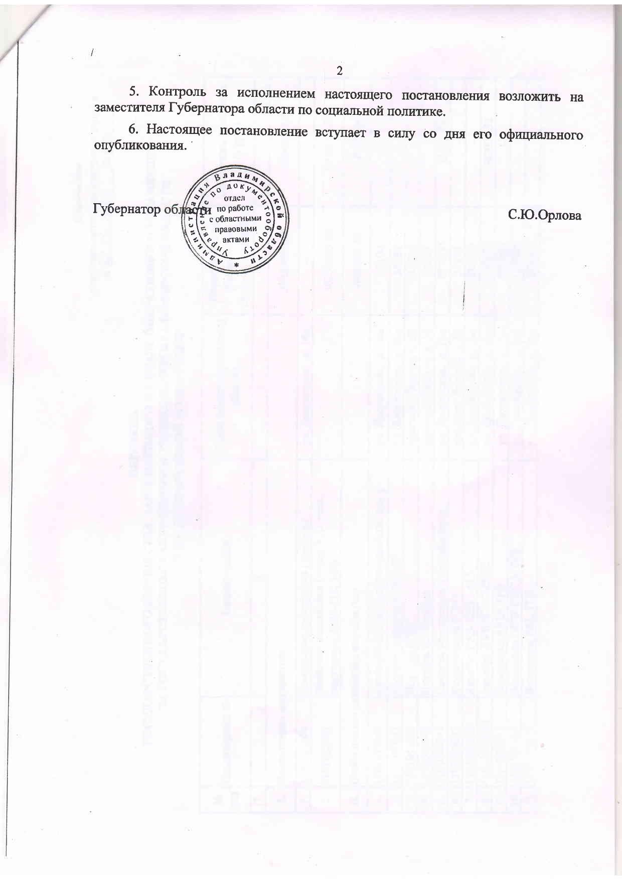 ПАО о создании учреждения_page-0002
